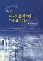 디지털 홈 네트워크 기술 표준 개론